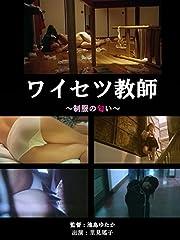 ワイセツ教師 〜制服の匂い〜