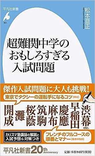 ダウンロードブック 超難関中学のおもしろすぎる入試問題 (931) (平凡社新書) 無料のePUBとPDF