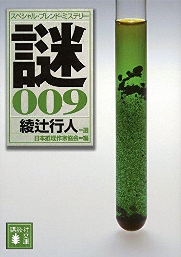 綾辻行人 選 スペシャル・ブレンド・ミステリー 謎009 (講談社文庫)