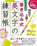 30日で上達!  書き込み式 美文字の練習帳