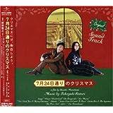「7月24日通りのクリスマス」オリジナル・サウンドトラック