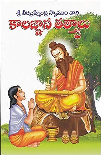 Amazon in: Buy Sri Veerabrahmendra Swamy Kalaghnana Tatvalu