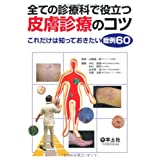 全ての診療科で役立つ皮膚診療のコツ―これだけは知っておきたい症例60