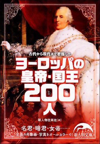 ヨーロッパの皇帝・国王200人 (新人物往来社文庫)