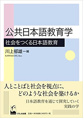 公共日本語教育学 ―社会をつくる...
