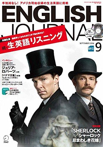 CD付 ENGLISH JOURNAL (イングリッシュジャーナル) 2016年 09月号
