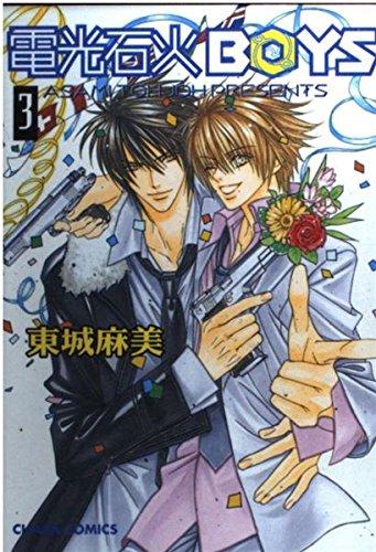 電光石火boys 3 (キャラコミックス)