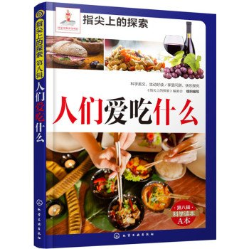 Download Explore fingertips - what people eat (with explicit and implicit card)(Chinese Edition) PDF