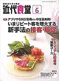 近代食堂 2017年 06 月号 [雑誌]