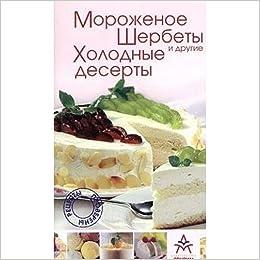 Э. Умбло мороженое, шербеты и другие холодные десерты (2004).