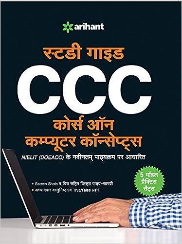 ccc online exam 2019