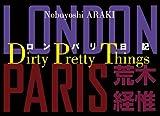 Dirty Pretty Things, , 1576873587