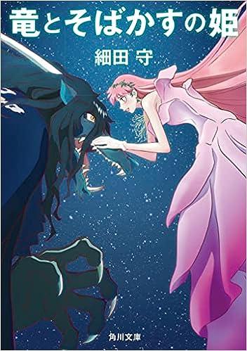 [Novel] 竜とそばかすの姫