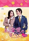 私の恋愛のすべて DVD-BOX2