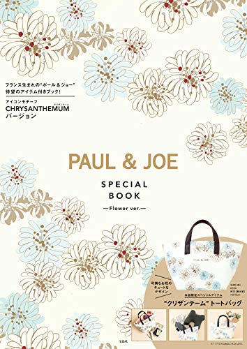 PAUL & JOE SPECIAL BOOK Flower ver. 画像