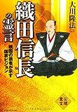 Oda nobunaga no reigen : Sengoku no hasha ga shimesu kokka bijon.