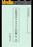 古代史ホツマツタヱの旅 第2巻