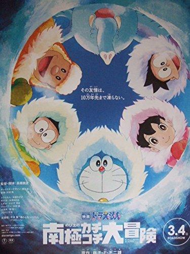 買取】映画B2ポスター ドラえもん のび太の南極カチコチ大冒険