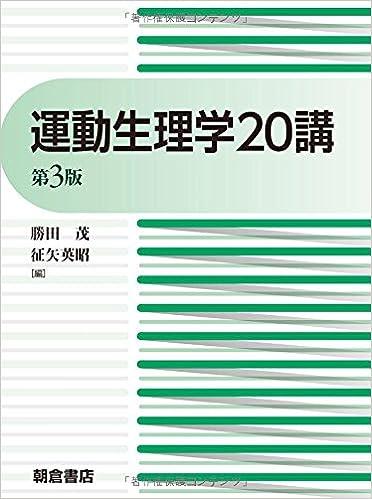 運動生理学20講(第3版) | 勝田 ...