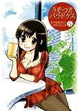 Amazon.co.jp: うそつきパラドクス 5 (ジェッツコミックス): きづき あきら, サトウ ナンキ: 本