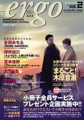 ergo Vol.2 ‾木原音瀬セレクション‾ (プラザMOOK Holly COMIX)