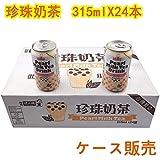 珍珠奶茶【24本セット】 タピオカミルクティー パールミルクティー 320ml *24本 台湾産