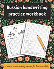 Russian handwriting practice workbook: Russian cursive writing practice for kids and adults . Alphabet, words, sentences.