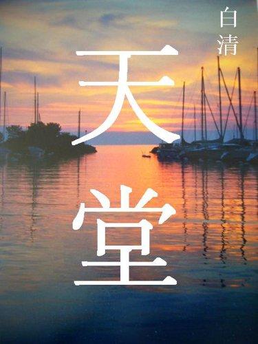 Descargar Libro ParaÍso, Vol.2 - Las Más Bonitas Citas De La Sabiduría China Bai Qing
