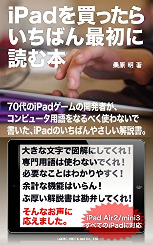 All You Need to Know about iPad: A concise  guide by a seventy something developer (Japanese Edition)