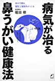 img - for Chronic nasopharyngitis makes upset of nose gargle health law body, the most recent therapy disease can be seen well cured (2011) ISBN: 4047318353 [Japanese Import] book / textbook / text book