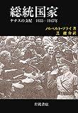 総統国家―ナチスの支配 1933―1945年