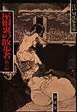 Walk of the attic (Edogawa Rampo Novel)