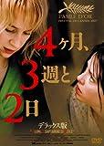 4ヶ月、3週と2日 デラックス版 [DVD]