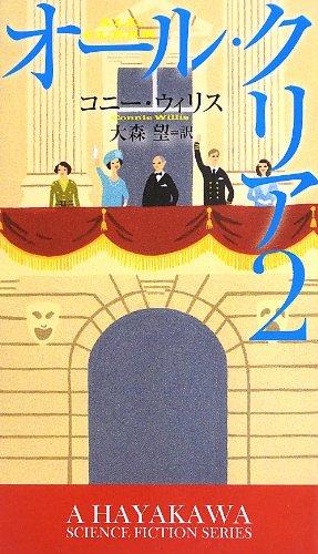 オール・クリア2 (新☆ハヤカワ・SF・シリーズ)