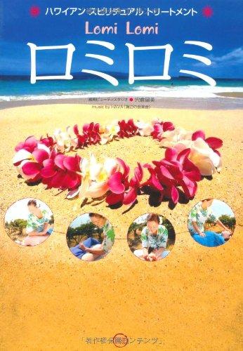 Romiromi : Hawaiansupirichuarutorītomento PDF