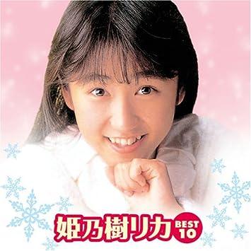 姫乃樹リカ 変わらない姫乃樹リカさん   無頼の徒然日記