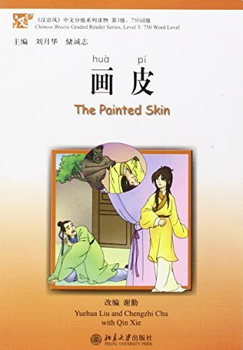 The Painted Skin (Book + MP3) - Chinese Breeze Graded Reader Series, Level 3, 750 Words Level3 by Yuehua Liu (2013-01-01)