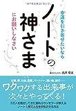 「幸運を引き寄せたいならノートの神さまにお願いしなさい」丸井 章夫