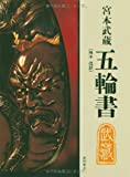 五輪書 (現代人の古典シリーズ 2)
