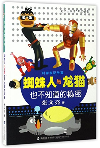 The Secret Spider-Man and Totoro Don't Know Either (Chinese Edition)