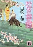 Crying Bodhisattva (Kodansha Bunko) (2011) ISBN: 4062771071 [Japanese Import]