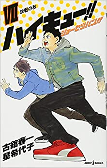 ハイキュー!! ショーセツバン!! 7 (JUMP j BOOKS) (日本語) 新書 – 2016/10/4