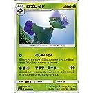 ポケモンカードゲームSM/ロズレイド(U)/ウルトラサン
