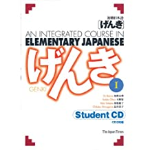 Genki 1: An Integrated Course in Elementary Japanese 1 (Genki 1 Series) (Japanese Edition)