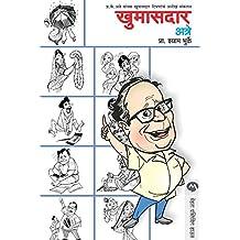 KHUMASDAR ATRE (Marathi Edition)