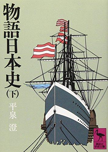 物語日本史 下 (講談社学術文庫 350)