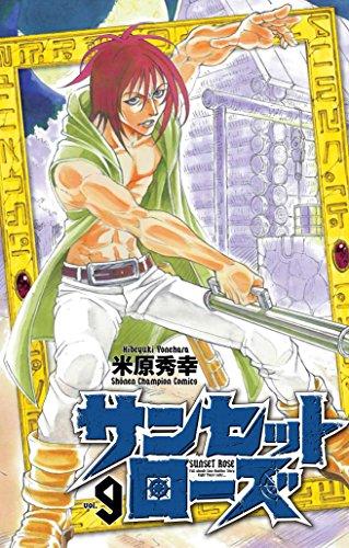 サンセットローズ 9 (少年チャンピオン・コミックス)