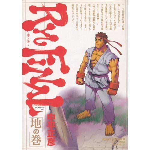 Ahead of Street fighter III Ryu final-fight (volume of the earth) (Gemesuto Comics) (1999) ISBN: 4881995847 [Japanese Import]