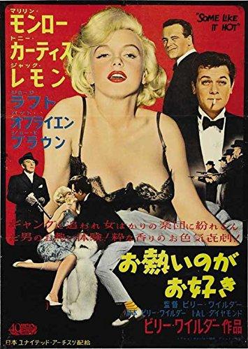 Some Like It Hot Poster Japanese Marilyn Monroe Tony Curtis Jack Lemmon