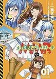 メンタルモデル・リサーチ 1 (1巻) (ヤングキングコミックス)